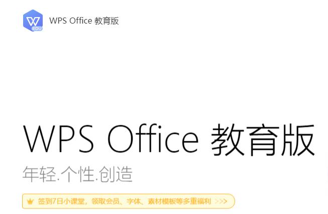 wps2019教育版 v11.3.0.8632 最新官方版