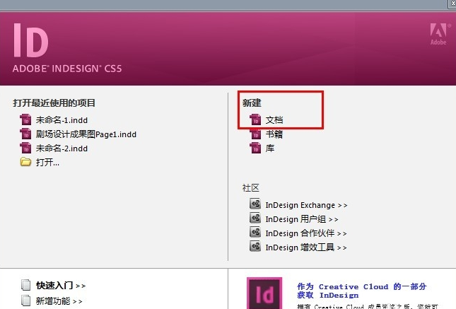 indesign cs3官方版