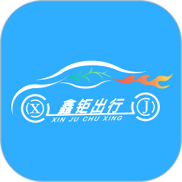 鑫钜出行appv1.2.2 安卓版