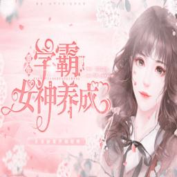 �W霸女神�B成�荣�破解版 v3.1 安卓版