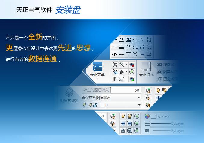 天正电气2015软件 v2.0 官方版