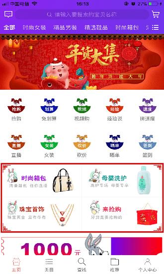 刨券兔app v1.1.13 安卓版