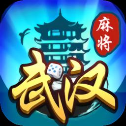 武汉赖子麻将手机版v5.5.5 安卓版
