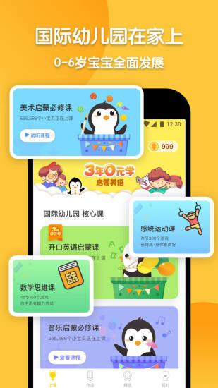 时光企鹅手机版 v1.0.1 安卓版