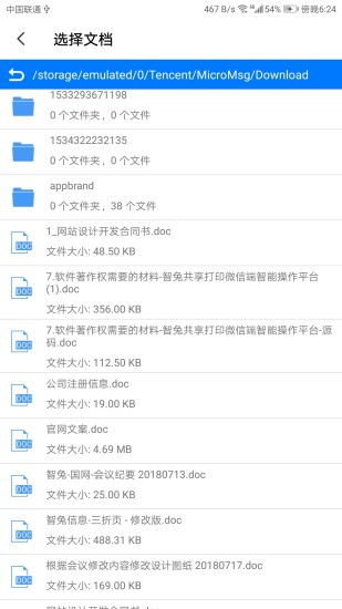 智兔打印手机版 v1.0.1 安卓版