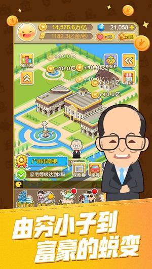 华尔街大亨游戏 v2.0 安卓版