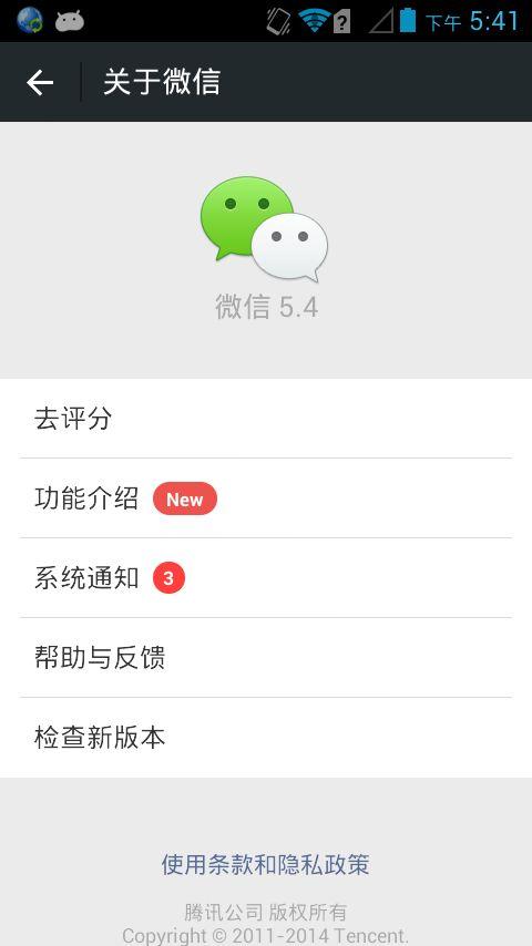 微信5.4安卓版
