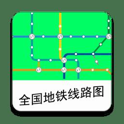 全国地铁线路图软件