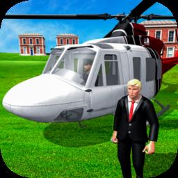 美国总统护送直升机手游 v1.2 安卓版