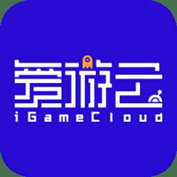 爱游云app