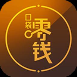 口袋零钱商户app v3.4.4 安卓版