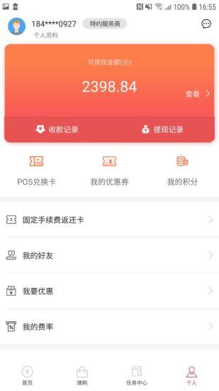 易见金服商户版app V5.0.2 安卓版