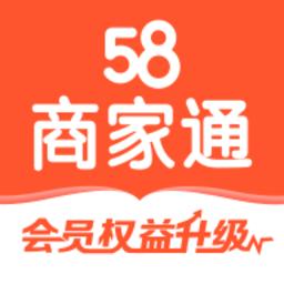 58商家通手机版