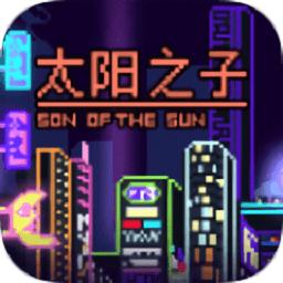 太阳之子游戏v1.7 安卓版