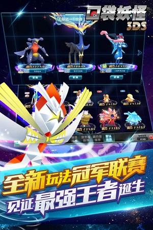 口袋妖怪3ds红蓝宝石复刻中文版 v5.2.0 安卓版