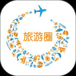 旅游圈appv2.9.91 安卓版