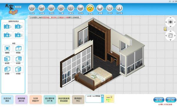 我家我设计6.0破解版 v6.0 免费版