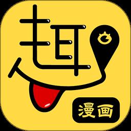 趣漫画软件 v3.4.0 安卓版