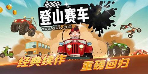 登山赛车游戏下载-登山赛车中文版-登山赛车破解版无限钻石无限金币
