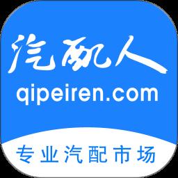 汽配人app v1.2.3 安卓版