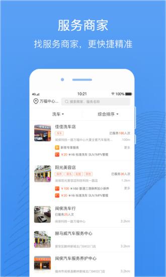 爱车主app v1.8.1.0510 安卓版