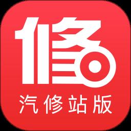 修车人汽修站版v6.3.5 安卓