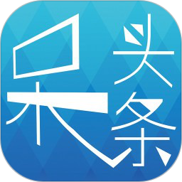 呆头条手机版v1.0.2 安卓版