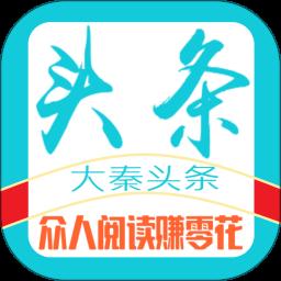 大秦头条平台v1.2.0 安卓版