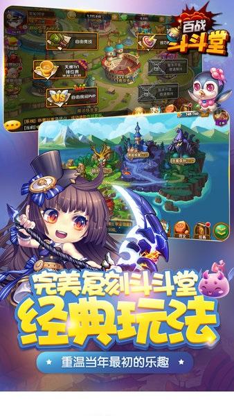 百战斗斗堂内购破解版 v1.2 安卓版