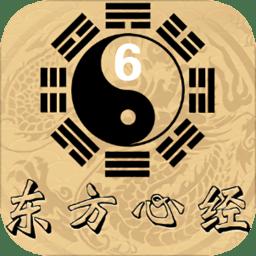 东方心经官方版v1.0 安卓版