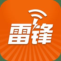 雷锋wifi万能钥匙手机版v2.