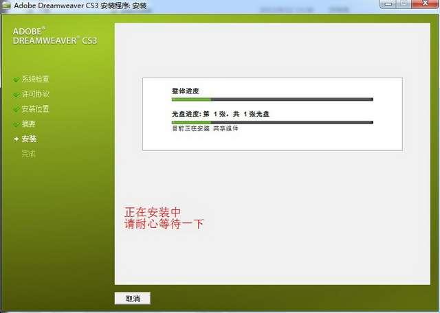 dw cs3中文破解版