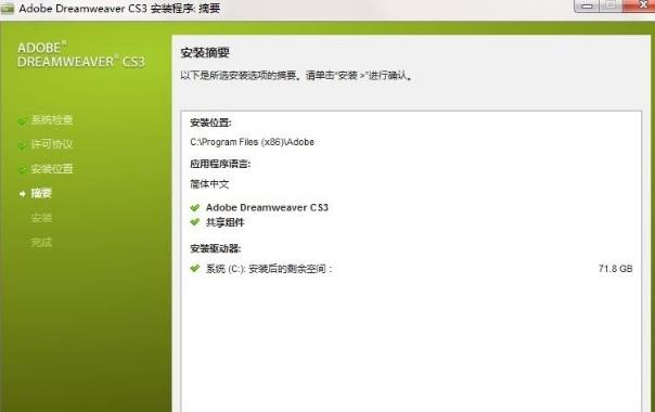 dwcs3破解版 v9.0 免�M版