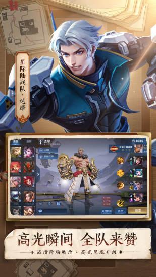 王者�s耀手游 v1.53.1.10 安卓官方版