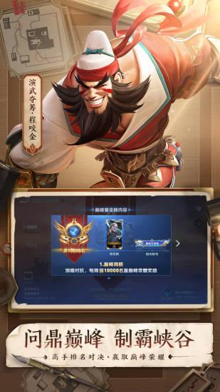 王者荣耀手游 v1.53.1.6 安卓官方版
