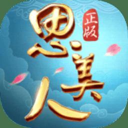 思美人小米服v10.1.12 安卓版