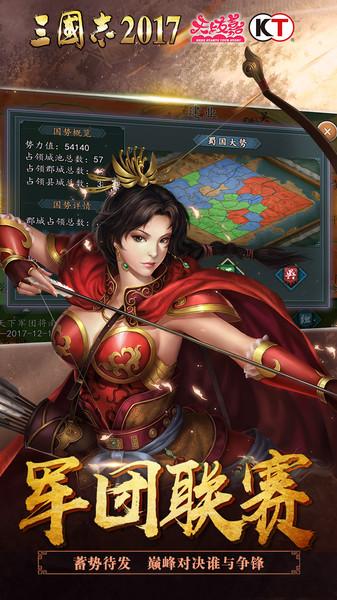 三国志2017小米服 v2.4.0 安卓版