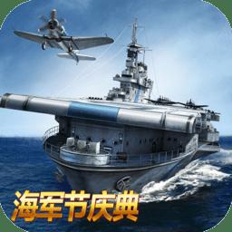 战舰帝国小米版手游 v7.0.22 安卓版