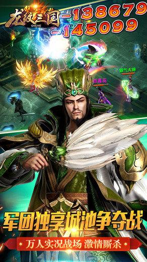 龙纹三国游戏