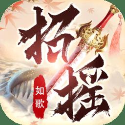 招摇如歌手游v4.0.0. 安卓版