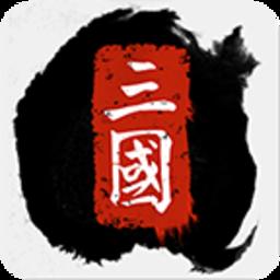 全战三国手游 v1.001 安卓版