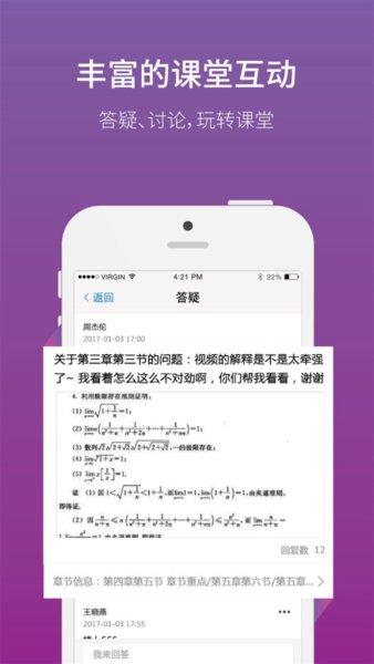 网校通学生端app v3.9.0 安卓版
