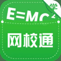 网校通学生端app