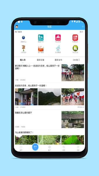 �R山信息港app v1.0.7 安卓版