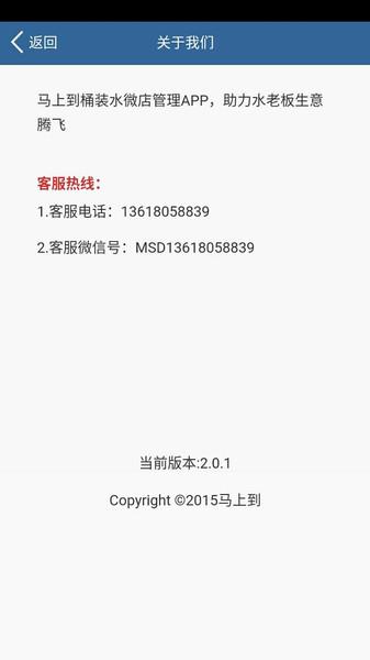 手机营家安装包 v3.4.1 安卓官方版