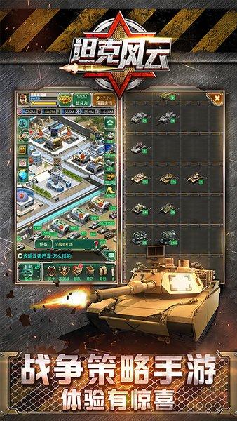 坦克风云手游 v1.6.9 安卓版
