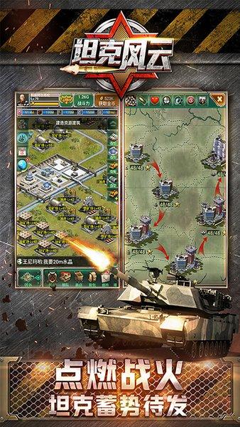 坦克风云游戏