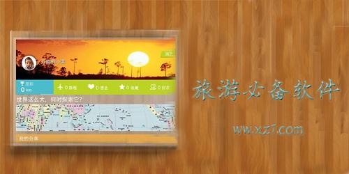 旅游必备软件哪个好?2019旅游必备软件排行榜_国内旅游必备软件