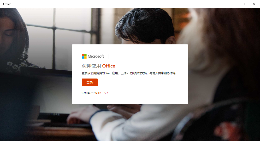 microsoft office 2016 32/64位 ��w中文版