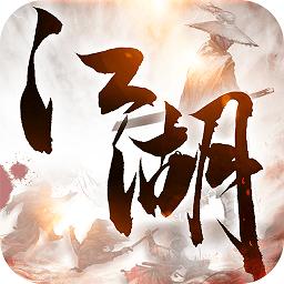 江湖群侠记破解版